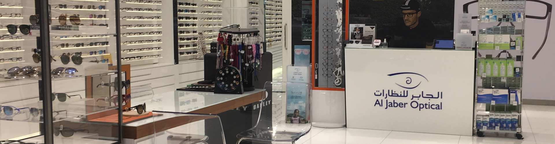 Al Jaber Optical - Al Seef, Dubai, UAE